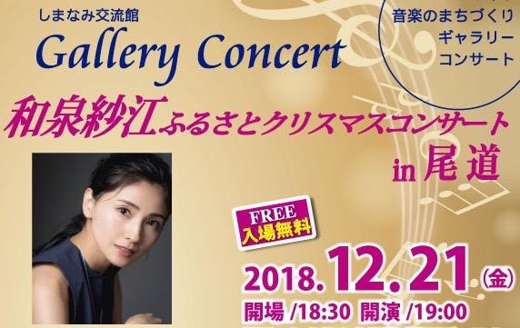 【LIVE】ふるさとクリスマスコンサートin尾道 お知らせ