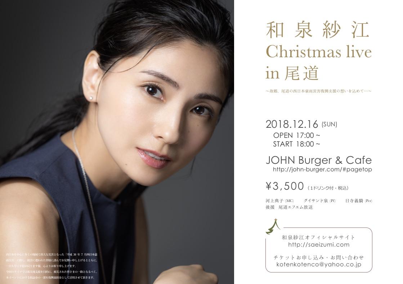【LIVE】2018.12.16 (sun) クリスマスライブ in 尾道 詳細