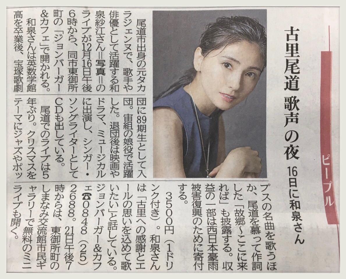 【 掲載情報】中国新聞に掲載されました