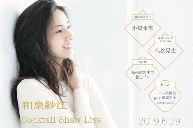 2019.06.29(sat)和泉紗江Cocktail Show Live 情報【ご予約・お問い合わせ】