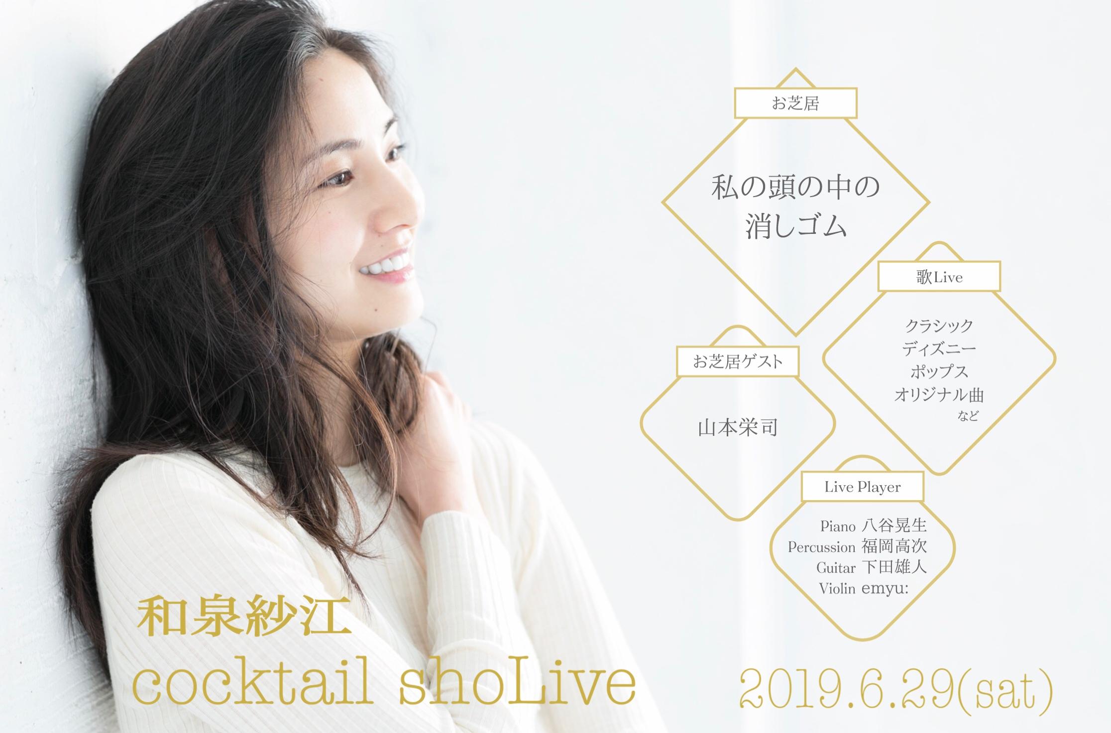 和泉紗江Cocktail Show Live 詳細【当日お越しになる方へ】
