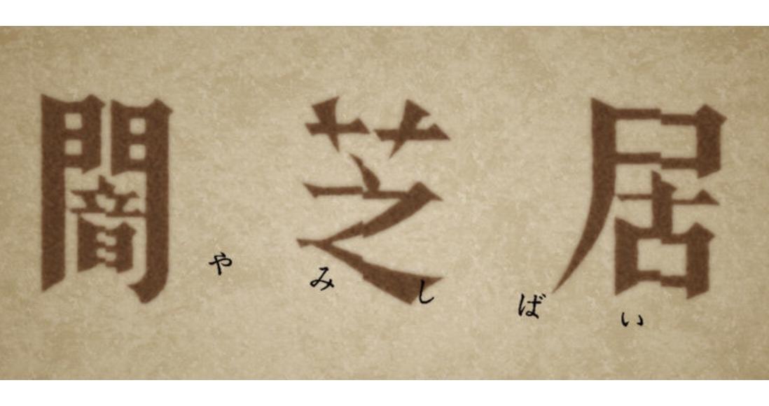【アニメ】   テレビ東京『闇芝居』7/21(sun) 深夜放送