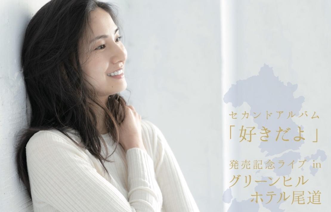 【Live】和泉紗江 Christmas Live inグリーンヒルホテル尾道 詳細