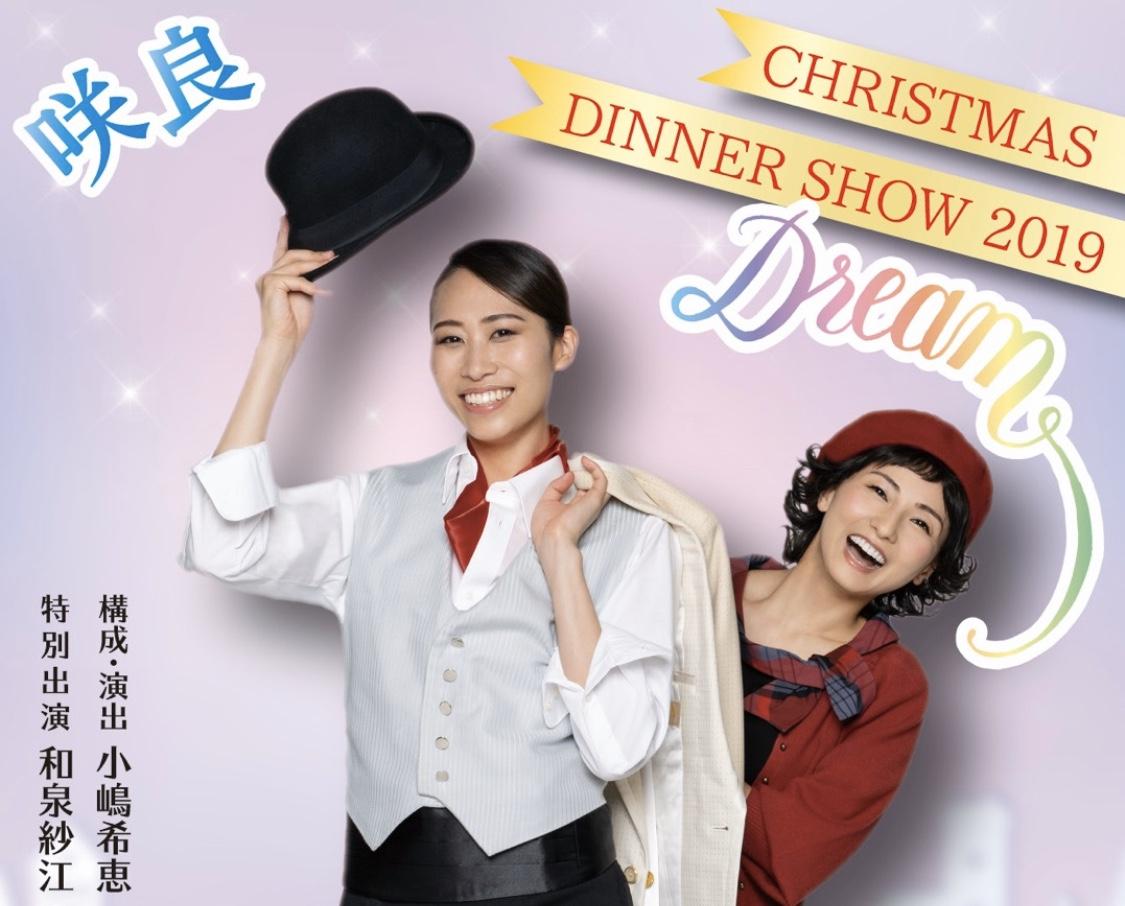 咲良Christmas Dinner Show2019 特別出演情報