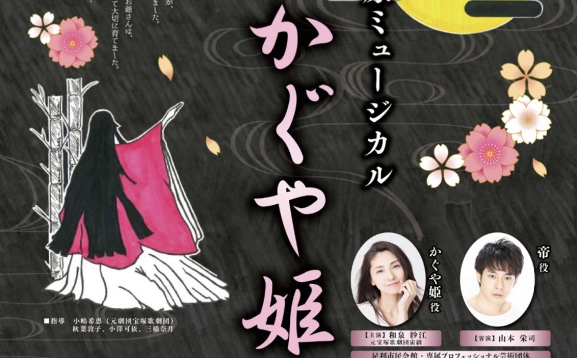 【舞台】竹取物語 ~かぐや姫~出演情報