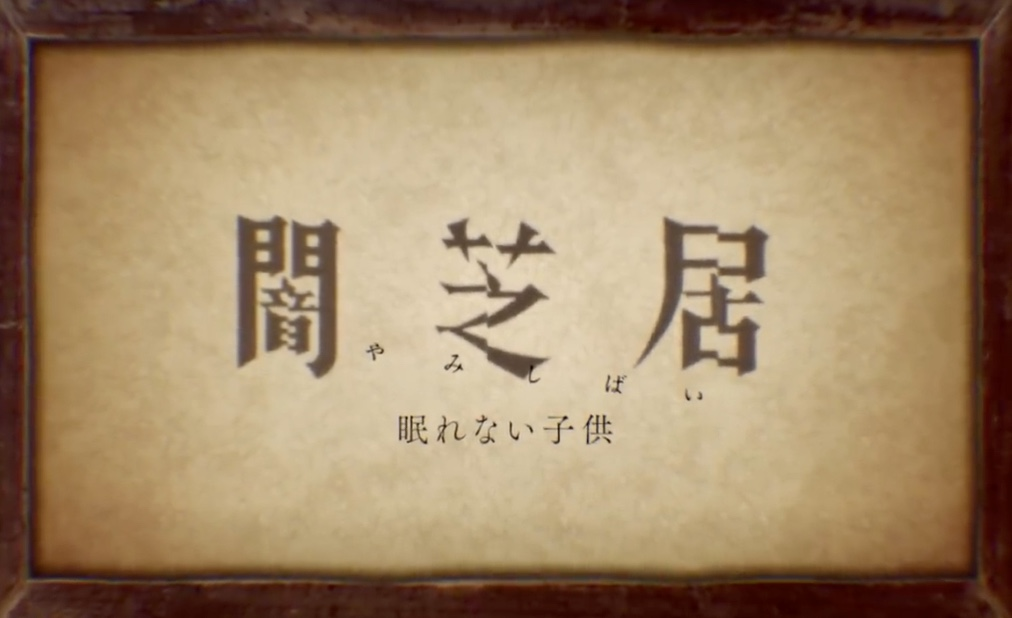【アニメ】闇芝居「眠れない子供」