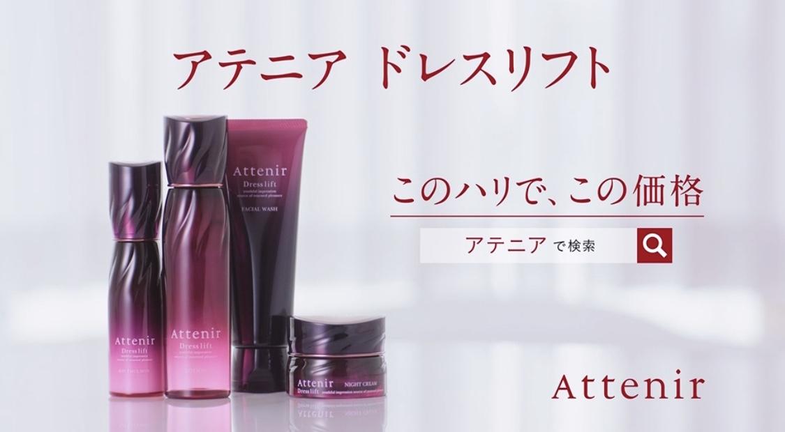 【CM】「アテニア化粧品 ドレスリフト」のCMに出演中!
