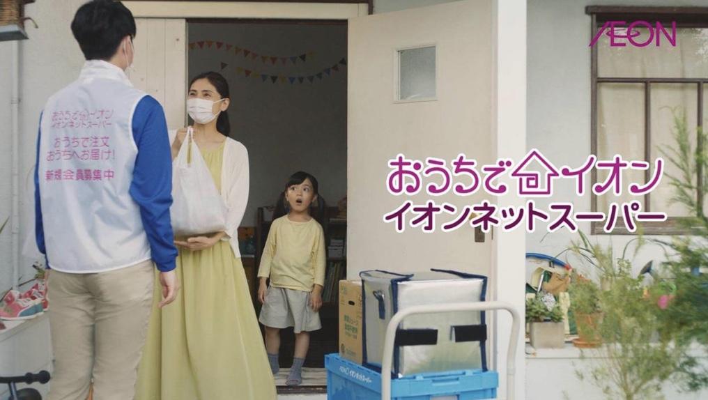 【CM】イオンネットスーパーのCMに出演中!