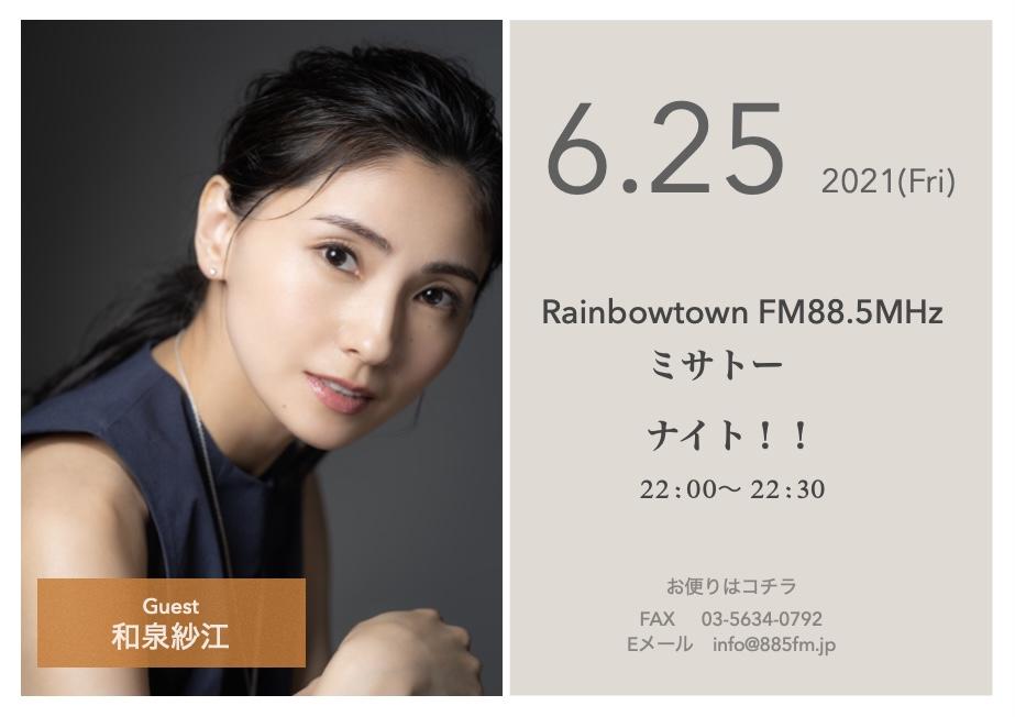 【ラジオ】6/25(金) ミサトーナイト!!放送出演情報